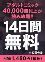 お試し無料!40,000冊以上が読み放題!